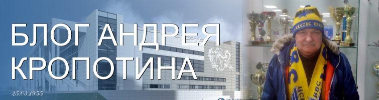 Блог Андрея Кропотина